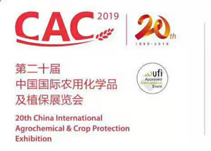 2019CAC Agrochemical Industry Products and Packaging Exhibition